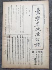 臺灣省政府公報第六十八期