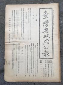 臺灣省政府公報第二十四期