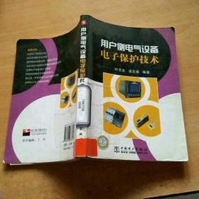 用户侧电气设备电子保护技术