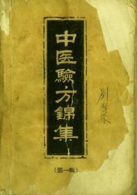 宁夏(中医验方集锦)第一辑
