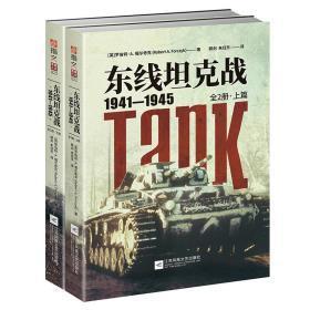 东线坦克战1941—1945(全2册)