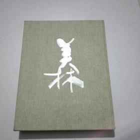 韩美林画册《美林》 大16开硬精装