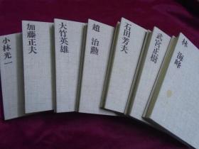 【日本原版围棋书】现代花形棋士名局选(全7卷/整套,精装本)
