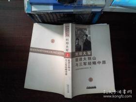 刘邓大军挺进大别山与三军经略中原(上册)...
