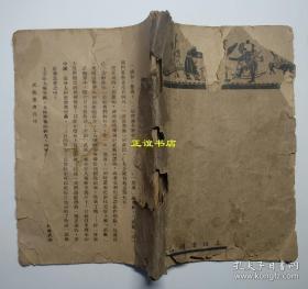 中国古佚剑法 编者:唐豪 发行者:上海市国术馆(缺少封面、品相如图)