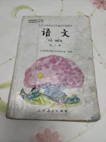 语文第二册