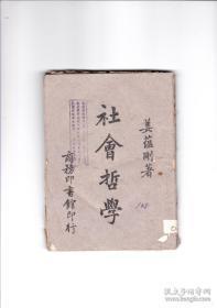 民国姜蕴刚土纸《社会哲学》