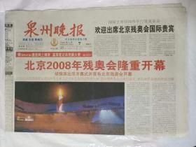 《泉州晚报》2008.09.07(北京2008年残奥会隆重开幕)(共八版全)