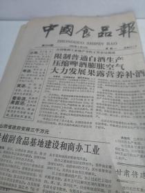 中国食品报1987-4-13