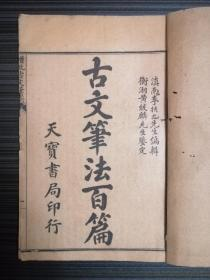 线装:古文笔法百篇(残本)