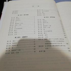 算法与数据结构考研试题精析(第3版)/高等院校计算机专业规划教材