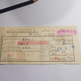 中国人民银行转账支票