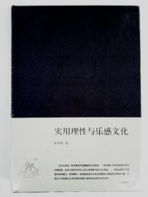 实用理性与乐感文化,李泽厚,精装,三联书店,
