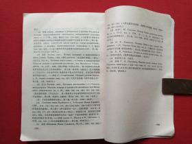 《宗教史》上下卷二册合售1984年12月1版1印(中国社会科学院出版社、[苏]约·阿·克雷维列夫(И.А.Крывелев)、王先睿、冯加方、李文厚、郑天星译、有钢笔签字:王仲麟及红河州新华书店购书印章)