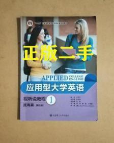 应用型大学英语视听说教程(提高篇1第4版)王志 大连理工大
