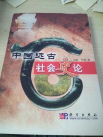 中国远古社会史论