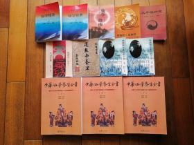 陈撄宁系列书籍  8种合售,也可单买的