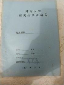 河南大学研究生毕业论文:《张籍乐府一兼论张籍在新乐府运动中的地位》提要(油印本)