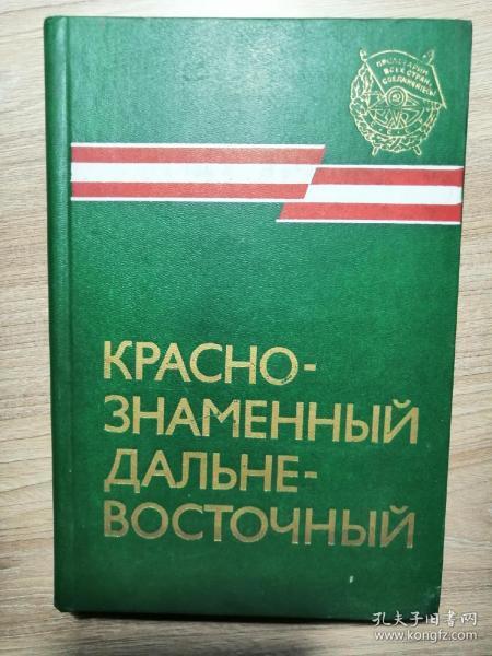 俄文原版军事史:苏联红军红旗远东军史(插图本)