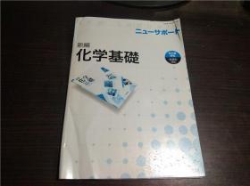 日文原版日本书 ニユ一サポ―ト 新编化学基础 东京书籍 2015年 大32开平装