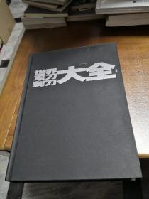 世界军刀刺刀大全  (收藏工具书)