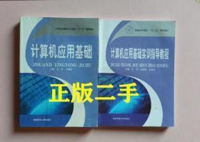 计算机应用基础 实训指导教程 王宇 王增国 湖南师范大学出版社