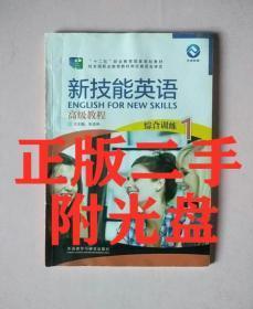 新技能英语高级教程(综合训练1 附光盘)张连仲 外研社