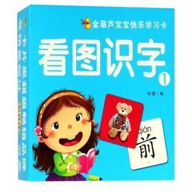 看图识字1/金葫芦宝宝快乐学习卡 安韶 编 卡片挂图