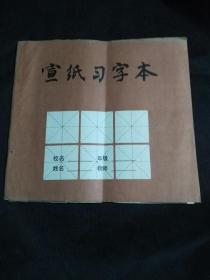宣纸习字本(富阳市兆吉宣纸厂出品 上海古籍书店总经销)
