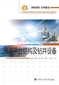 2手海洋平台结构及钻井设备 孙庭秀 9787566110978 哈尔滨工