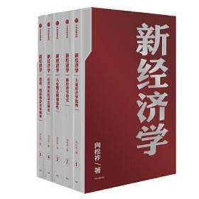 新经济学(全5册)