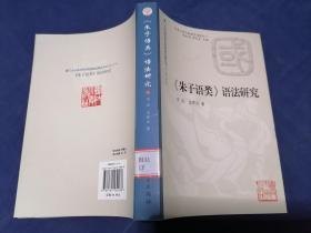 朱熹口语文献语言通考:《朱子语类》语法研究