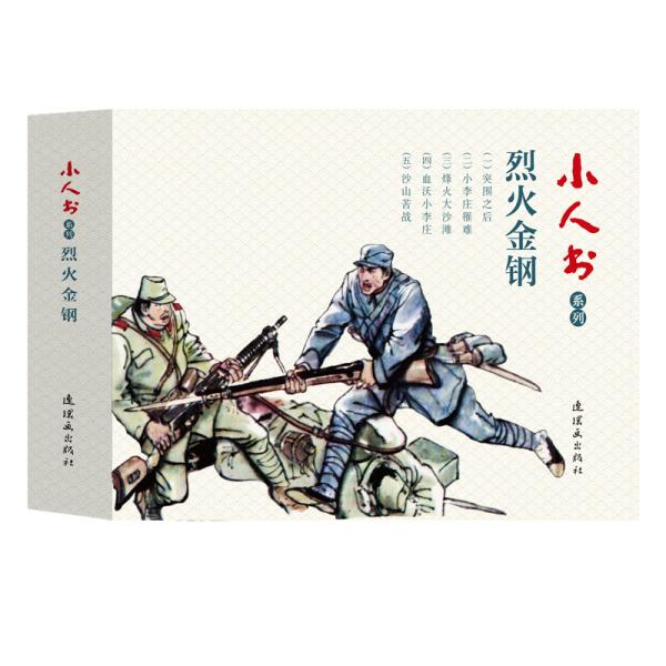 小人书系列:烈火金刚(套装共5册)