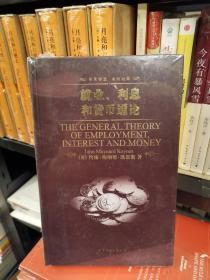 世界名著典藏系列:就业、利息和货币通论(英文全本)