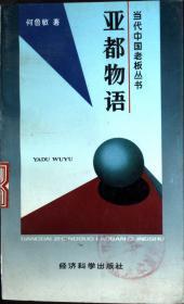 亚都物语·当代中国老板丛书