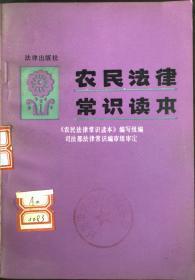 农民法律常识读本.