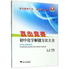 浙大优学 初中化学解题方法大全张惠东浙江大学出版社97873081975