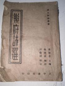 乐府诗选(国文精选丛书)