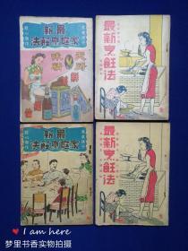 最新家庭烹饪法(春、夏、秋、冬季本)全四册