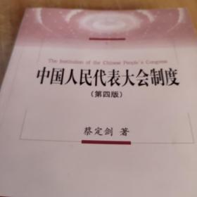 中国人民代表大会制度