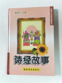 世界文化琼林插图本 诗经公司