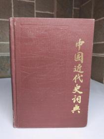 《中国近代史词典》精装