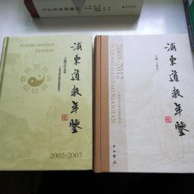 浦东道教年鉴. 2002-2007,2008-2012 两册合售