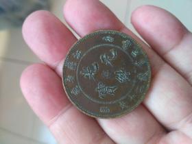 好品相江苏省造光绪元宝当制钱二十文铜元