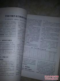 参加重庆市一九七七年外科年会资料选编