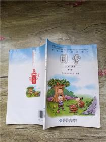 国学 第一册【扉页有笔迹】