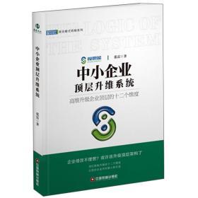 中小企业顶层升维系统/商业模式转换系列