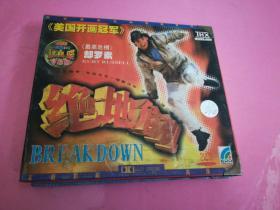 老光盘(2碟VCD)……《绝地危机》
