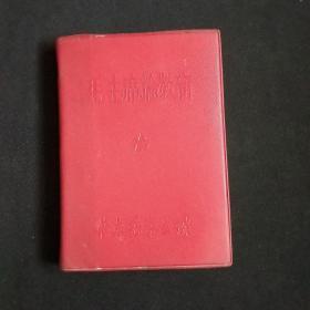 毛主席论教育(64开,有两幅主席照片,两幅手书,两幅语录带林彪题词,附马恩列斯语录,版本稀有值得收藏。)