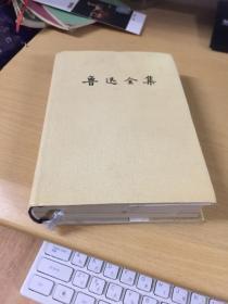 鲁迅全集 13 书信 1981年1版 1991年5次印刷 精装本